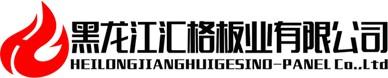 黑龙江汇格板业有限公司